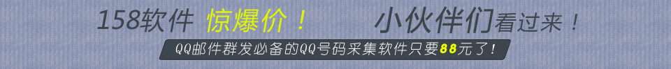 QQ号码采集