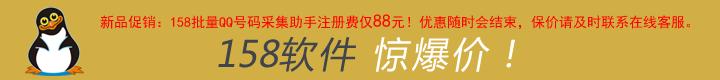 QQ邮件群发软件促销