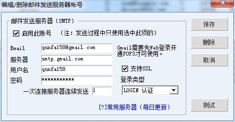 Gmail邮件群发