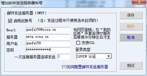 新浪CN邮箱群发邮件