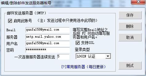 雅虎邮件群发