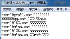 邮件群发SMTP账号